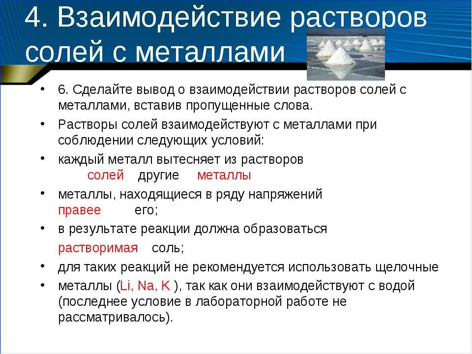 4. Взаимодействие растворов солей с металлами 6. Сделайте вывод о взаимодейст...