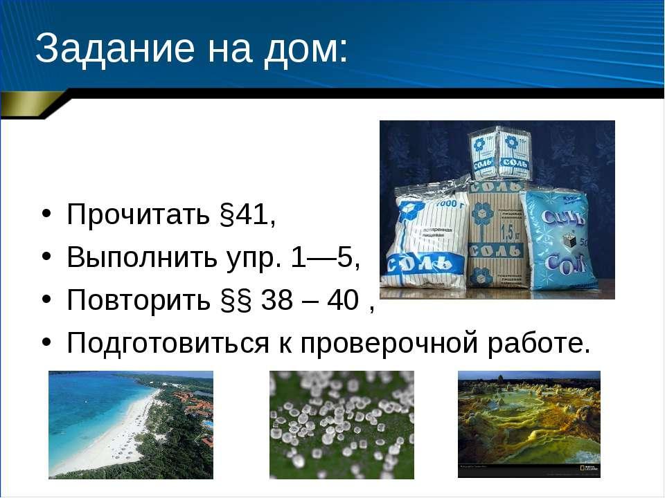 Задание на дом: Прочитать §41, Выполнить упр. 1—5, Повторить §§ 38 – 40 , Под...
