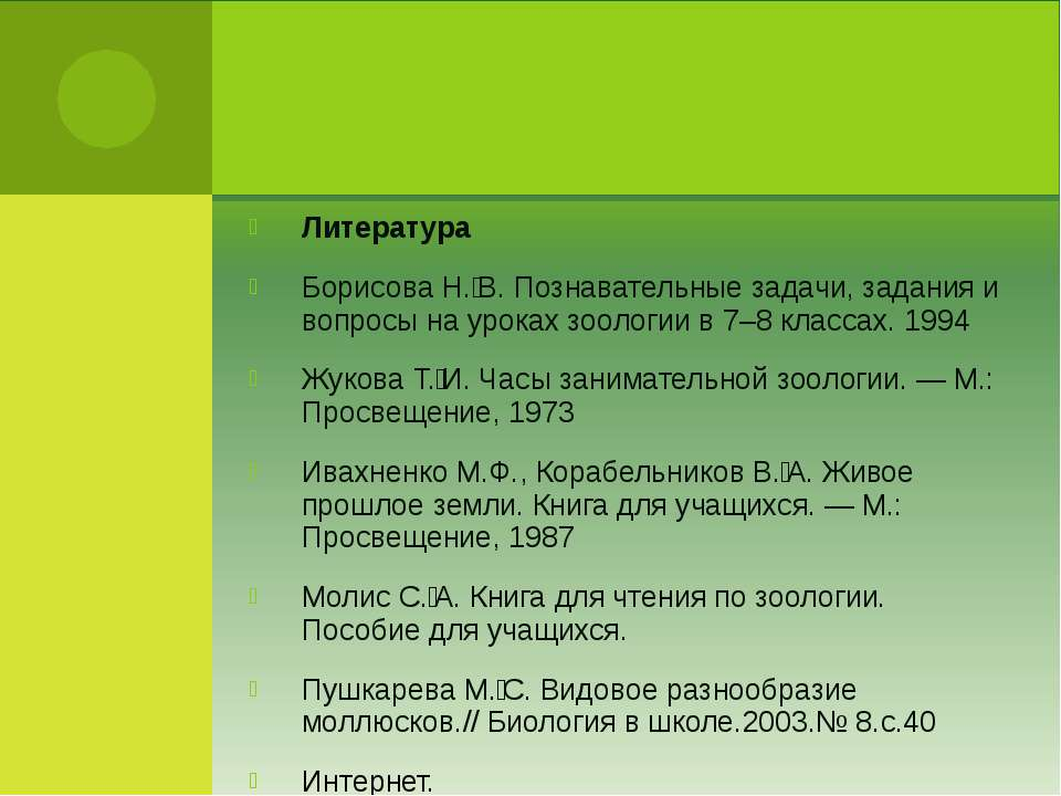 Литература Борисова Н.В. Познавательные задачи, задания и вопросы на уроках ...