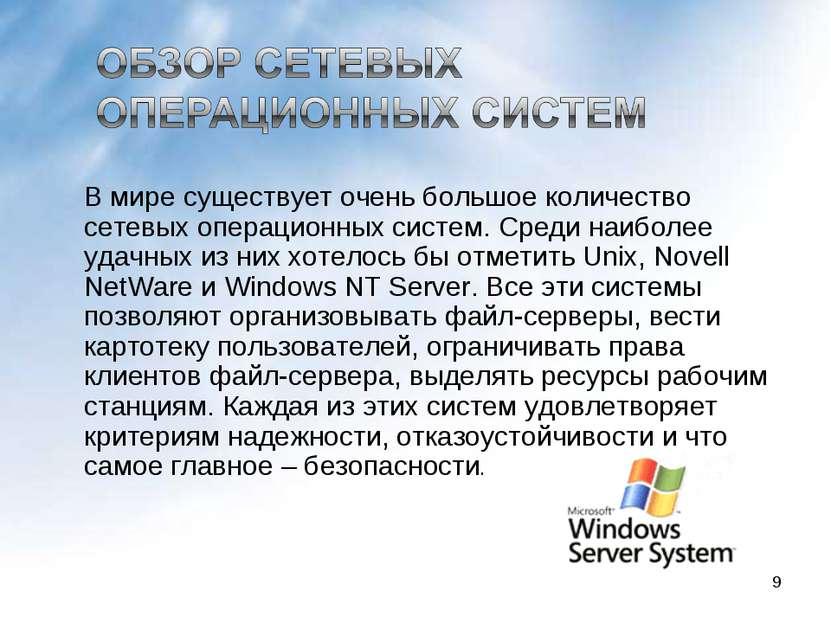 В мире существует очень большое количество сетевых операционных систем. Среди...