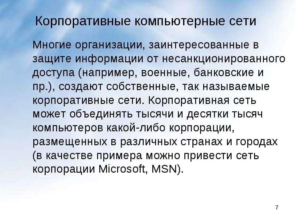 Корпоративные компьютерные сети Многие организации, заинтересованные в защите...