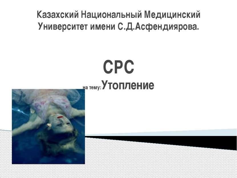 Казахский Национальный Медицинский Университет имени С.Д.Асфендиярова. СРС на...