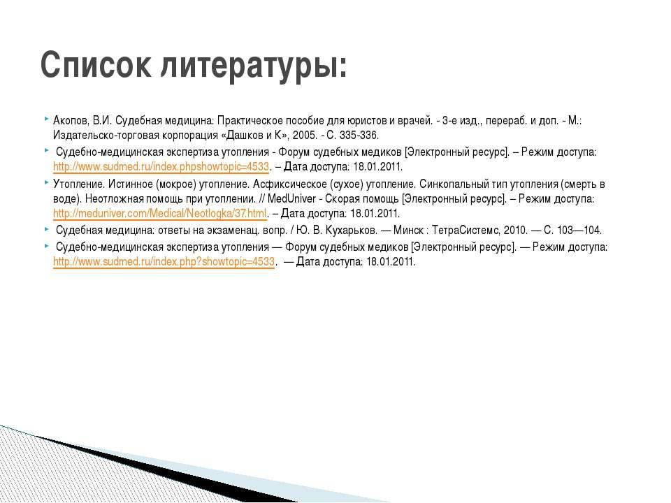 Акопов, В.И. Судебная медицина: Практическое пособие для юристов и врачей. - ...