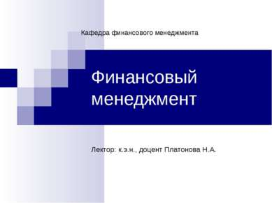 Финансовый менеджмент Лектор: к.э.н., доцент Платонова Н.А. Кафедра финансово...