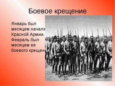 Боевое крещение Январь был месяцем начала Красной Армии. Февраль был месяцем ...