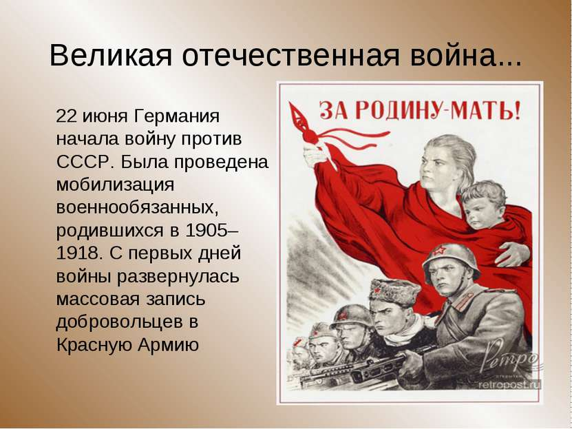 Великая отечественная война... 22 июня Германия начала войну против СССР. Был...