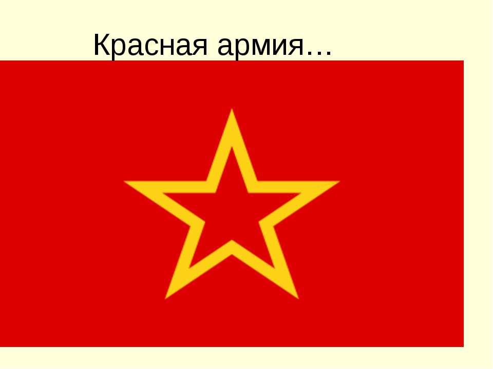 Красная армия…