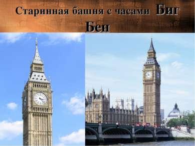 Старинная башня с часами Биг Бен