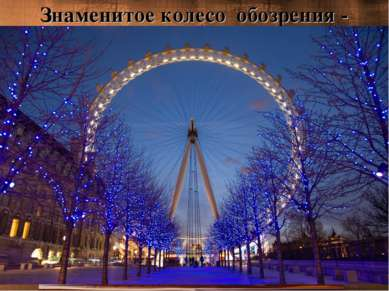 Знаменитое колесо обозрения - «Лондонский глаз»