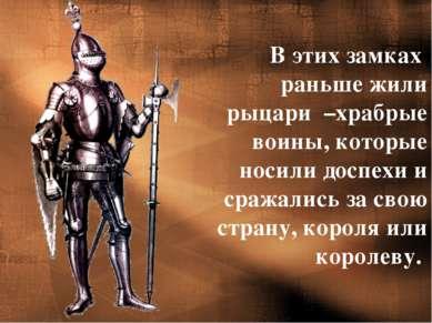 В этих замках раньше жили рыцари –храбрые воины, которые носили доспехи и сра...