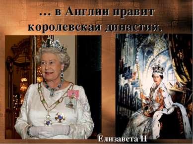 … в Англии правит королевская династия. Елизавета II