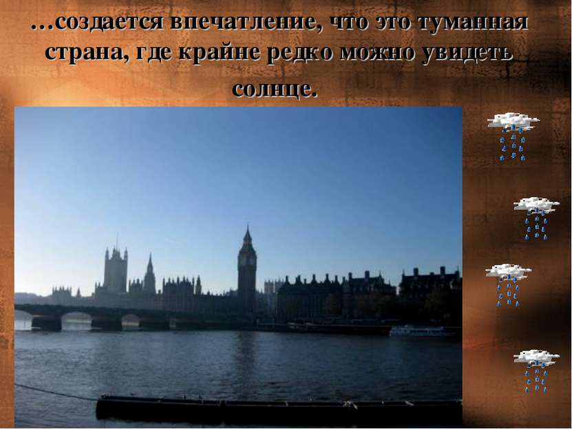 …создается впечатление, что это туманная страна, где крайне редко можно увиде...