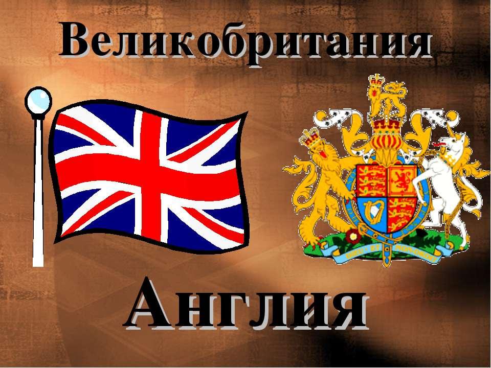 Англия Великобритания