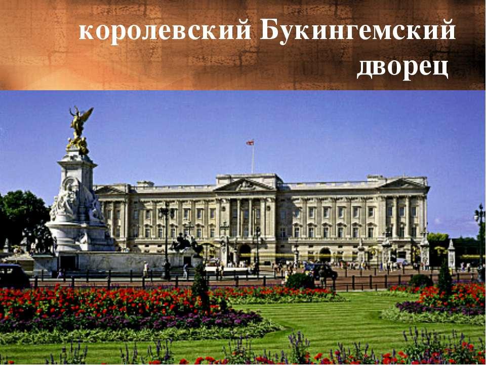 королевский Букингемский дворец