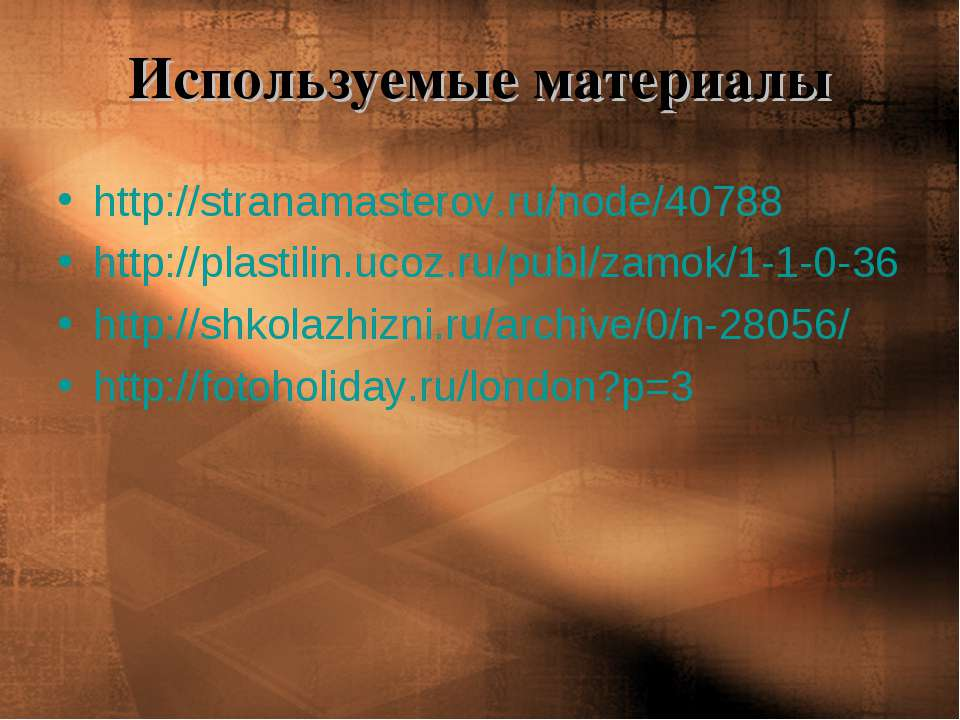 Используемые материалы http://stranamasterov.ru/node/40788 http://plastilin.u...