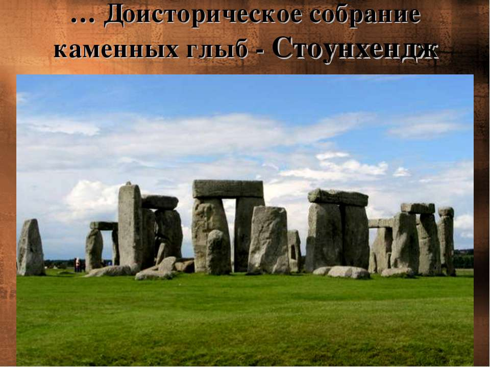 … Доисторическое собрание каменных глыб - Стоунхендж
