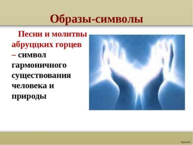 Образы-символы Песни и молитвы абруццких горцев – символ гармоничного существ...