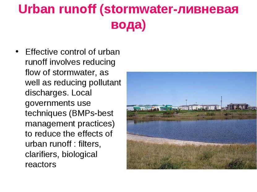 Urban runoff (stormwater-ливневая вода) Effective control of urban runoff inv...