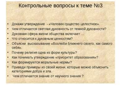 Контрольные вопросы к теме №3 Докажи утверждение - «Человек существо целостно...