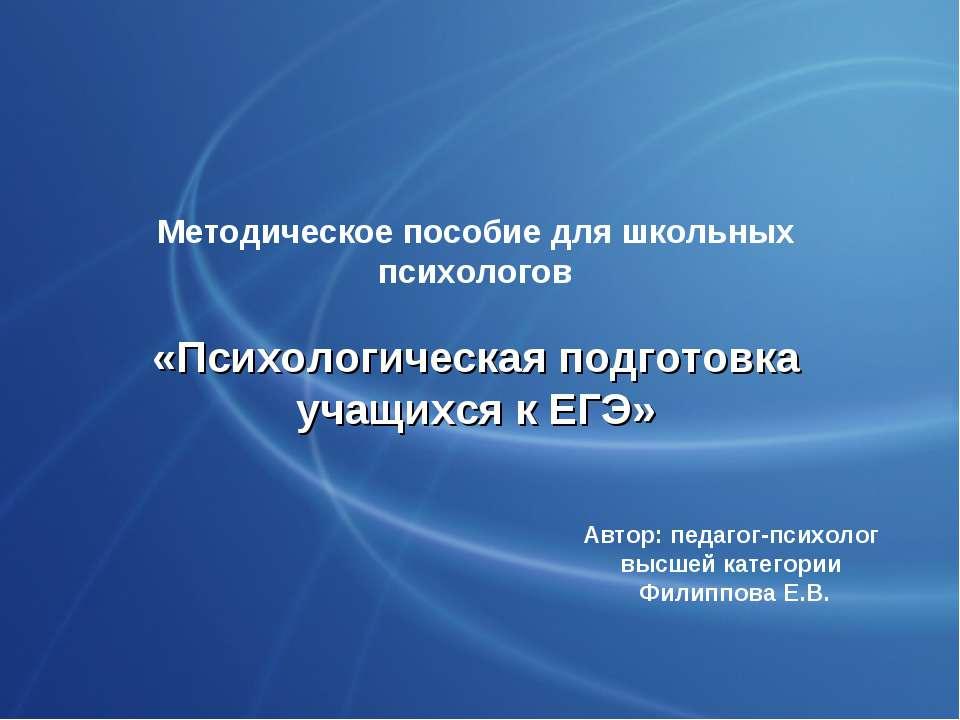 Методическое пособие для школьных психологов «Психологическая подготовка учащ...