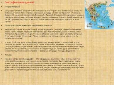 Географические данные География Греции Греция расположена в южной части Балка...