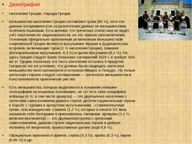 Демография Население Греции, Народы Греции Большинство населения Греции соста...