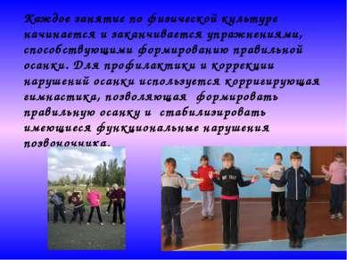 Каждое занятие по физической культуре начинается и заканчивается упражнениями...