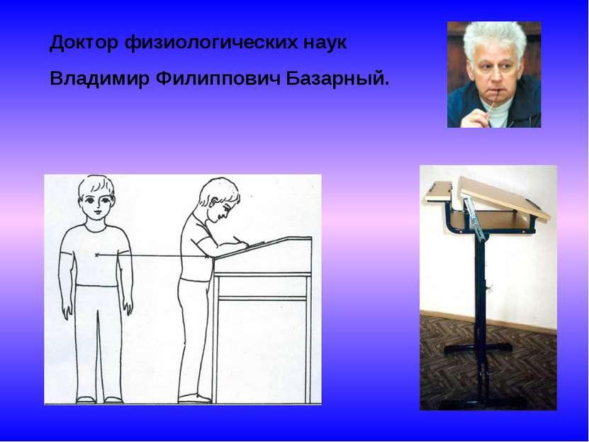 Доктор физиологических наук Владимир Филиппович Базарный.