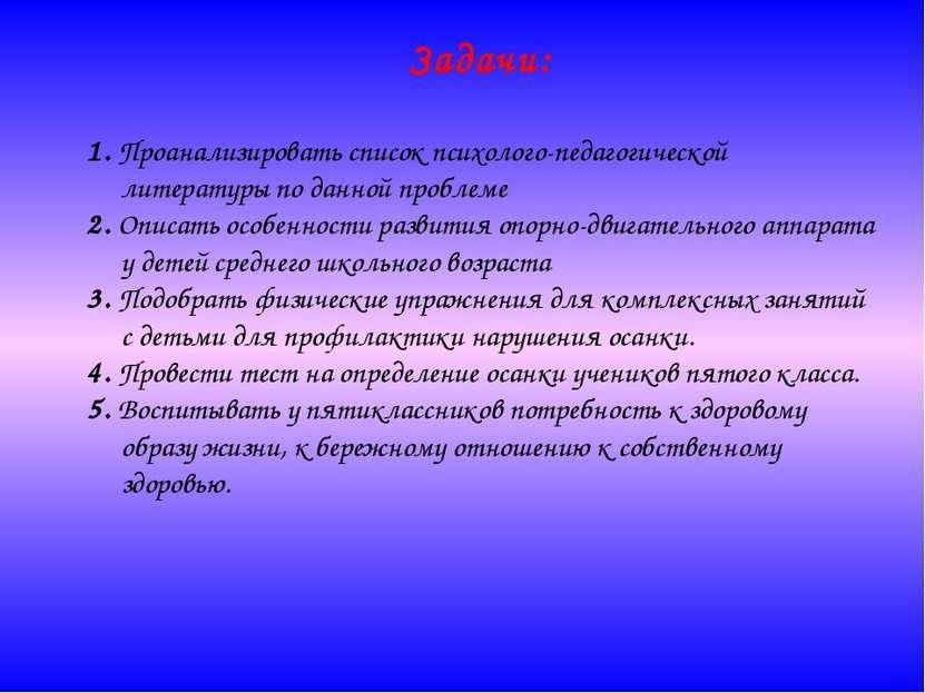 Задачи: 1. Проанализировать список психолого-педагогической литературы по дан...