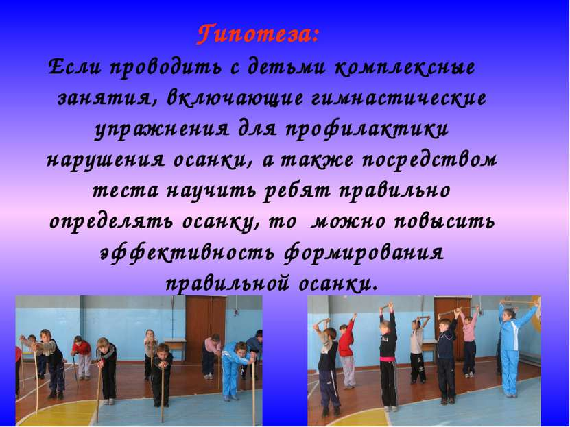 Гипотеза: Если проводить с детьми комплексные занятия, включающие гимнастичес...