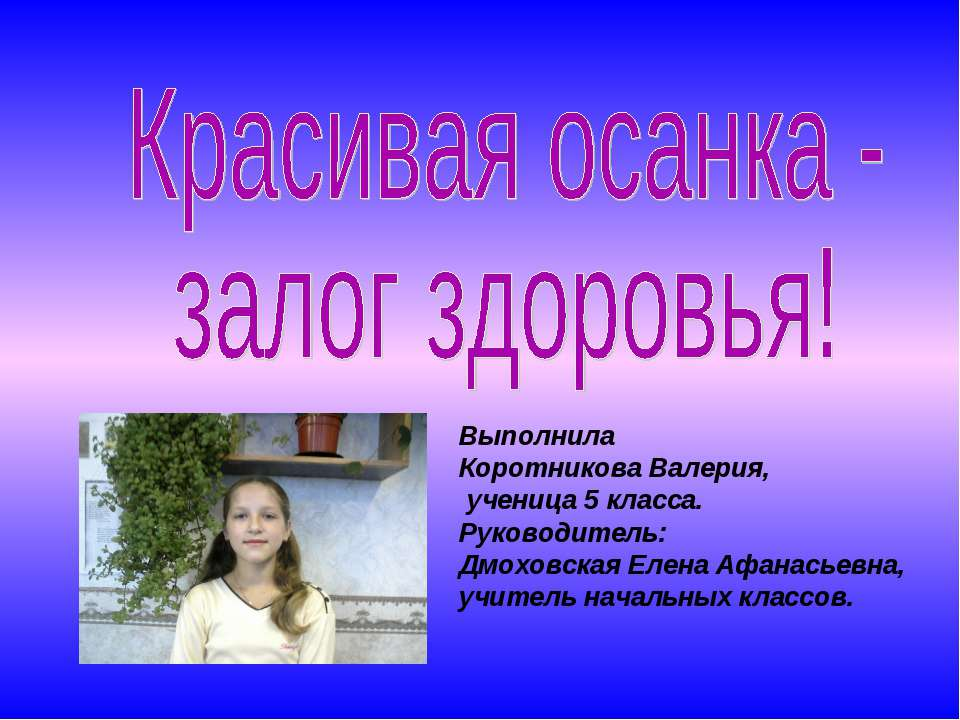 Выполнила Коротникова Валерия, ученица 5 класса. Руководитель: Дмоховская Еле...