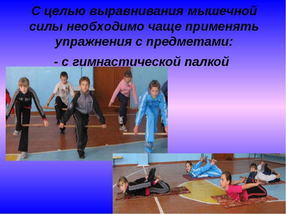С целью выравнивания мышечной силы необходимо чаще применять упражнения с пре...