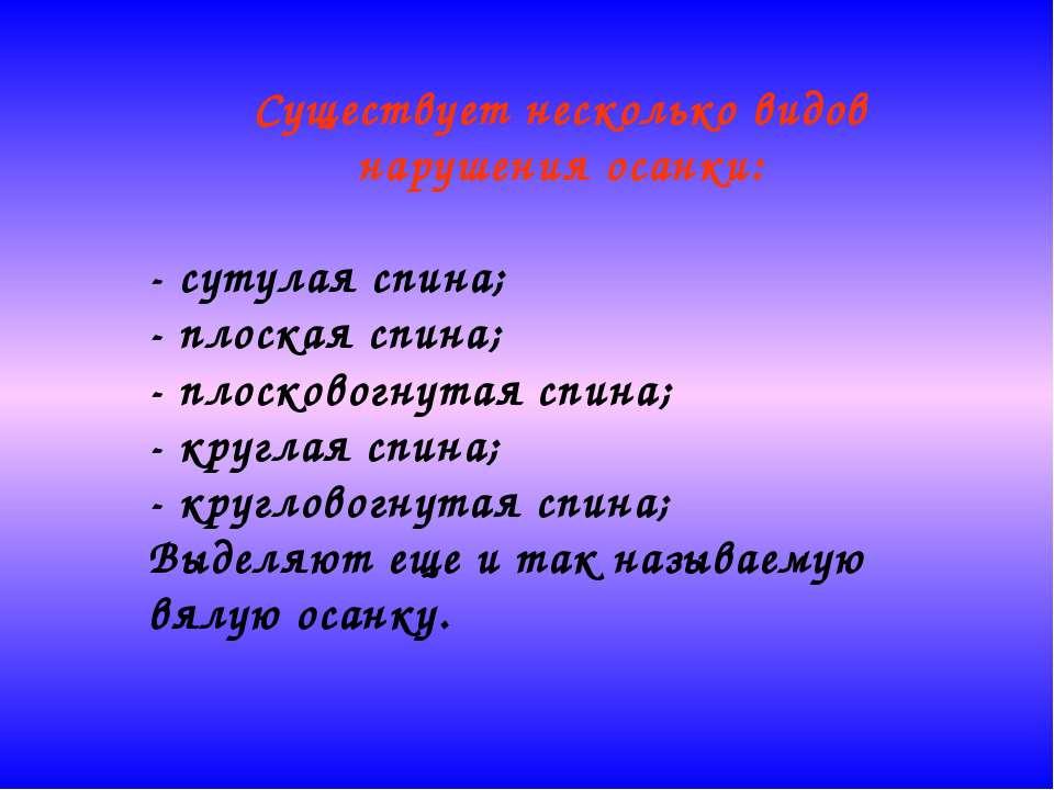 Существует несколько видов нарушения осанки: - сутулая спина; - плоская спина...