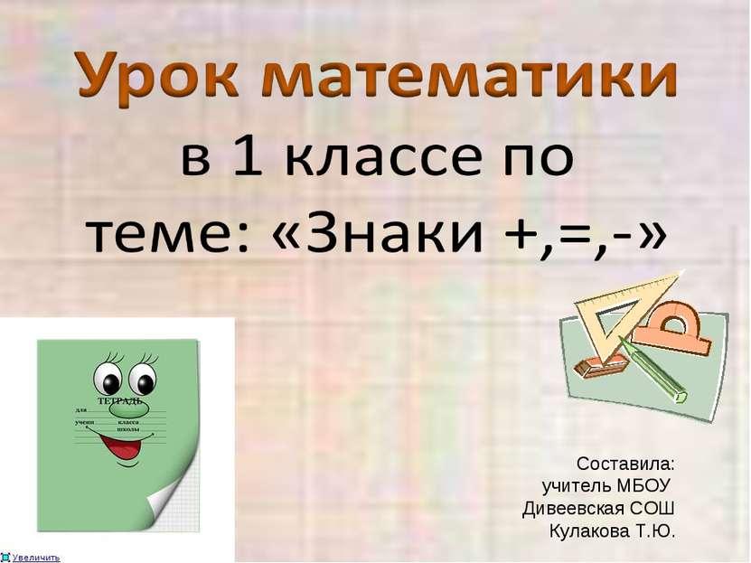 Составила: учитель МБОУ Дивеевская СОШ Кулакова Т.Ю.