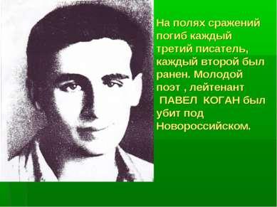 На полях сражений погиб каждый третий писатель, каждый второй был ранен. Моло...