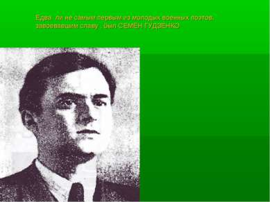 Едва ли не самым первым из молодых военных поэтов, завоевавшим славу , был СЕ...