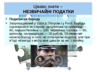 Цікаво знати – НЕЗВИЧАЙНІ ПОДАТКИ Податок на бороду Запроваджений у 1689р. П...