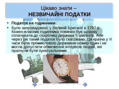 Цікаво знати – НЕЗВИЧАЙНІ ПОДАТКИ Податок на годинники Було запроваджено у Ве...