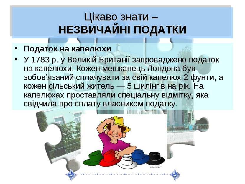 Цікаво знати – НЕЗВИЧАЙНІ ПОДАТКИ Податок на капелюхи У 1783р. у Великій Бри...