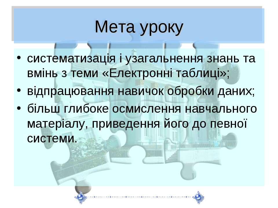 Мета уроку систематизація і узагальнення знань та вмінь з теми «Електронні та...