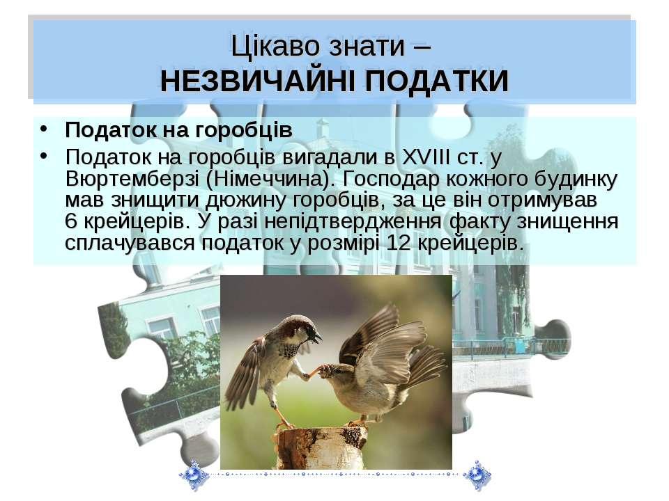 Цікаво знати – НЕЗВИЧАЙНІ ПОДАТКИ Податок на горобців Податок на горобців виг...