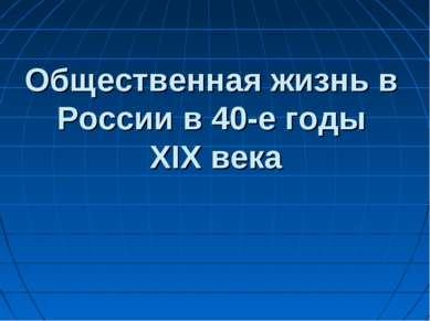 Общественная жизнь в России в 40-е годы XIX века