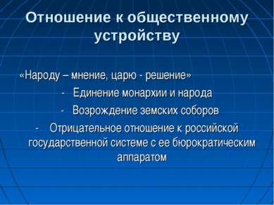 Отношение к общественному устройству «Народу – мнение, царю - решение» - Един...