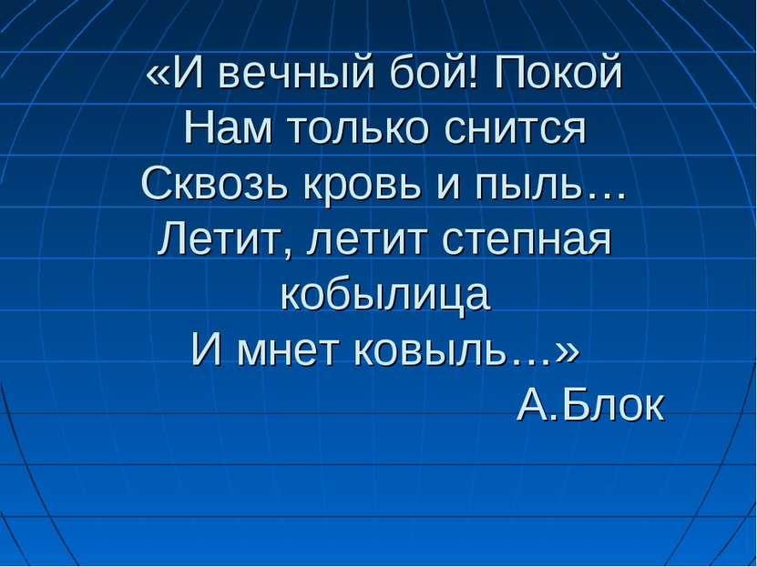 «И вечный бой! Покой Нам только снится Сквозь кровь и пыль… Летит, летит степ...
