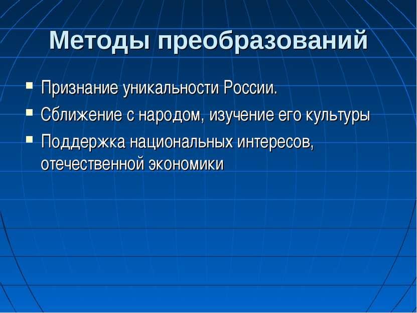 Методы преобразований Признание уникальности России. Сближение с народом, изу...
