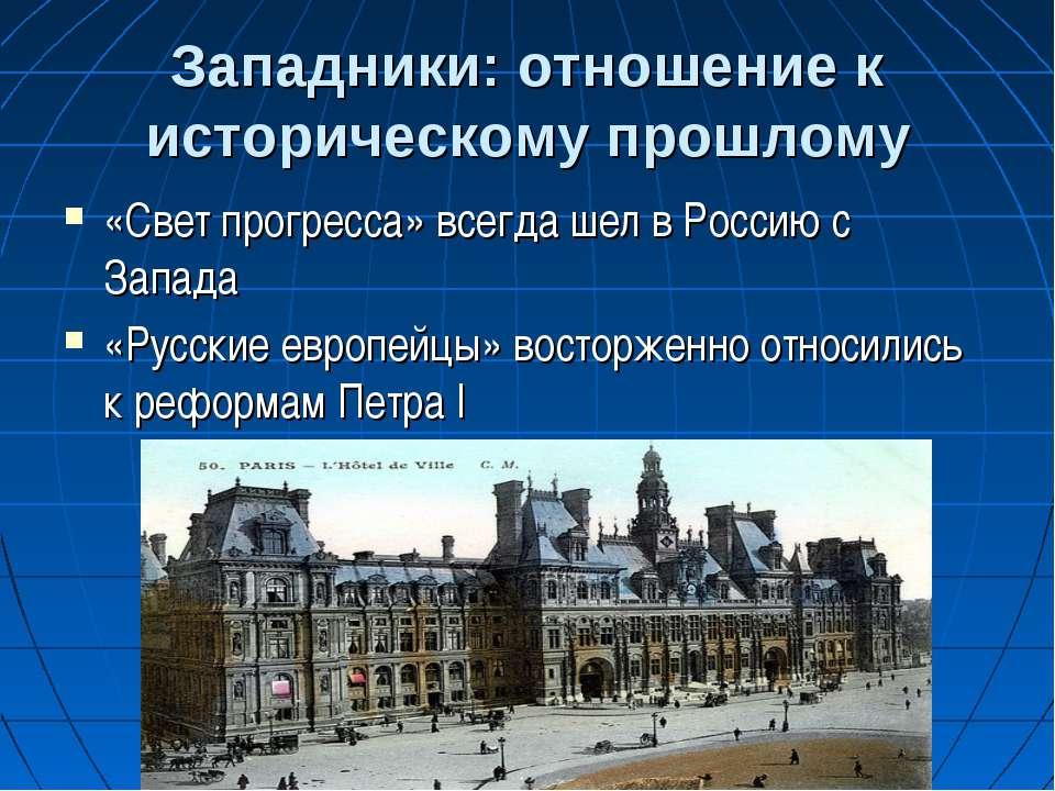 Западники: отношение к историческому прошлому «Свет прогресса» всегда шел в Р...