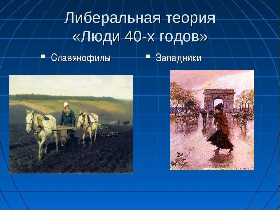 Либеральная теория «Люди 40-х годов» Славянофилы Западники