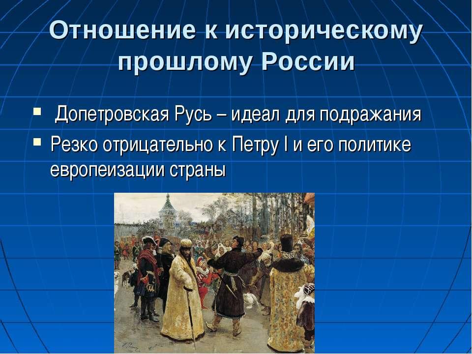 Отношение к историческому прошлому России Допетровская Русь – идеал для подра...