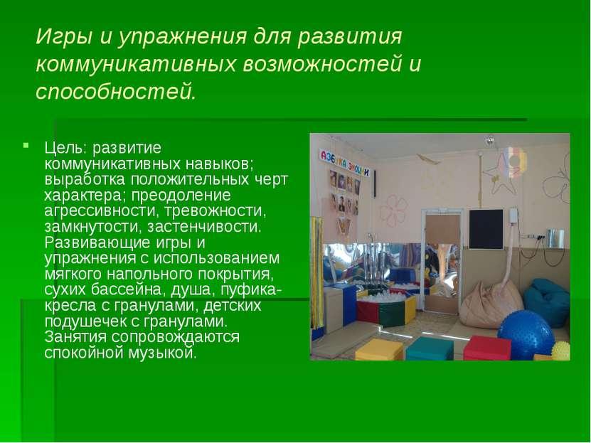 Игры и упражнения для развития коммуникативных возможностей и способностей. Ц...