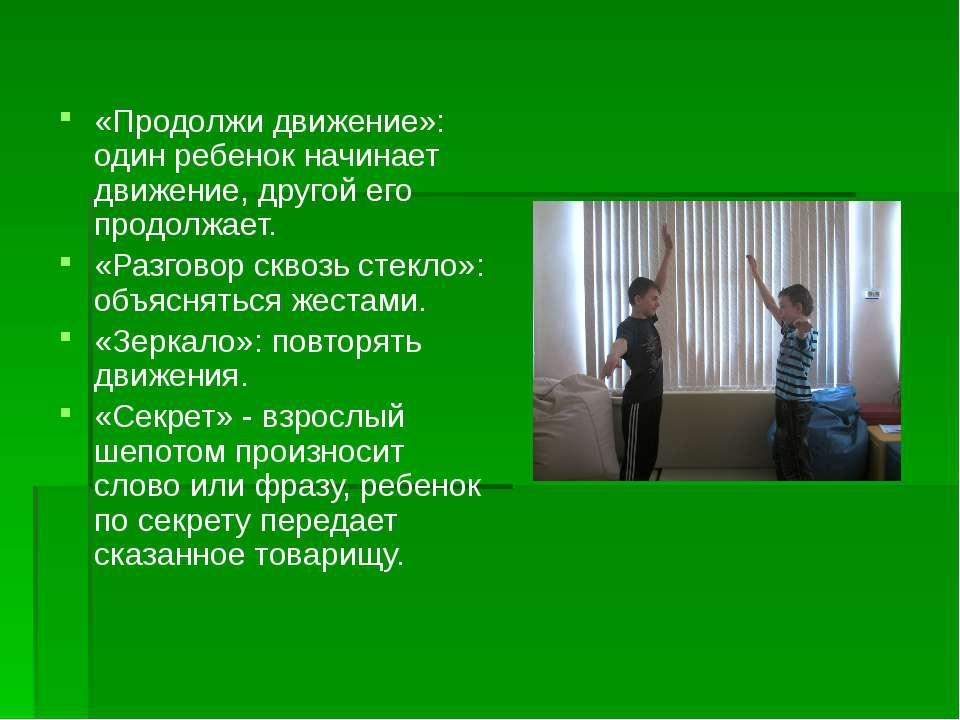 «Продолжи движение»: один ребенок начинает движение, другой его продолжает. «...